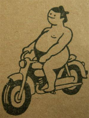 1959年 オートバイより