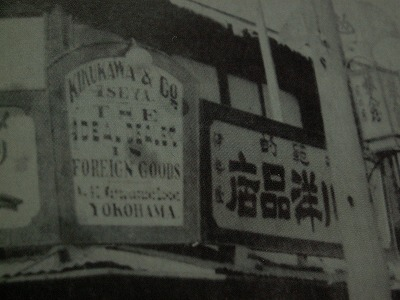 横浜の100年