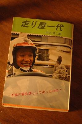走り屋一代 - 田中健二郎