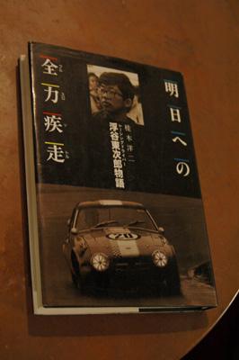 今日の一冊 「明日への全力疾走~浮谷東次郎物語」より