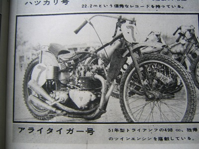 アライタイガー号 51年型498cc