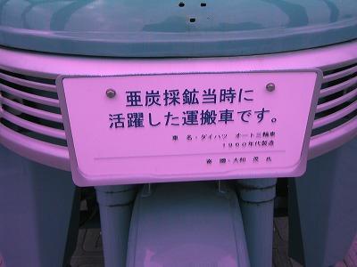 秋田ツアー その1