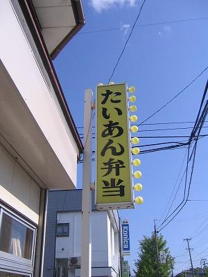 秋田ツアー その3