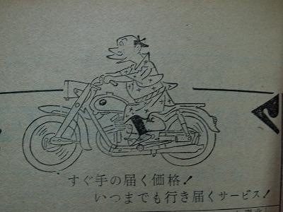 昔の「オートバイ」 全国ライラック会広告より