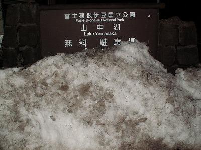 山中湖 SNOOP様