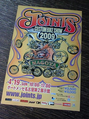JOINTS CUSTOM BIKE SHOW 2009