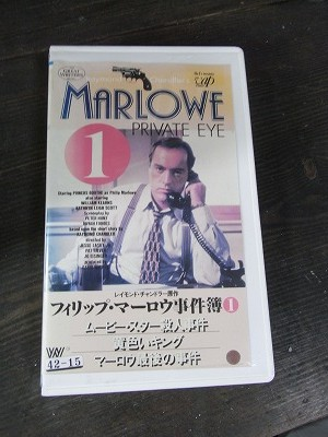 PHILIP MARLOWE Private Eye
