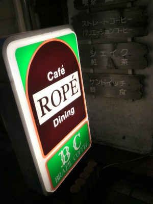 COFFEE SALON ROPE