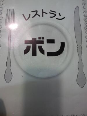 レストラン ボン