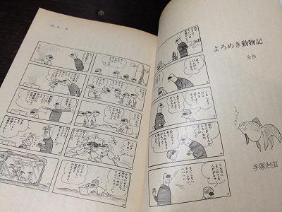 今日の一冊 ― 60年代日本SFベスト集成