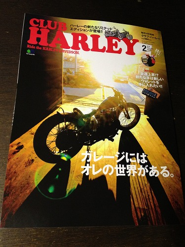Press Alert ― CLUB HARLEY