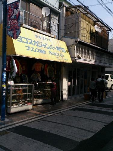 横須賀 どぶ板